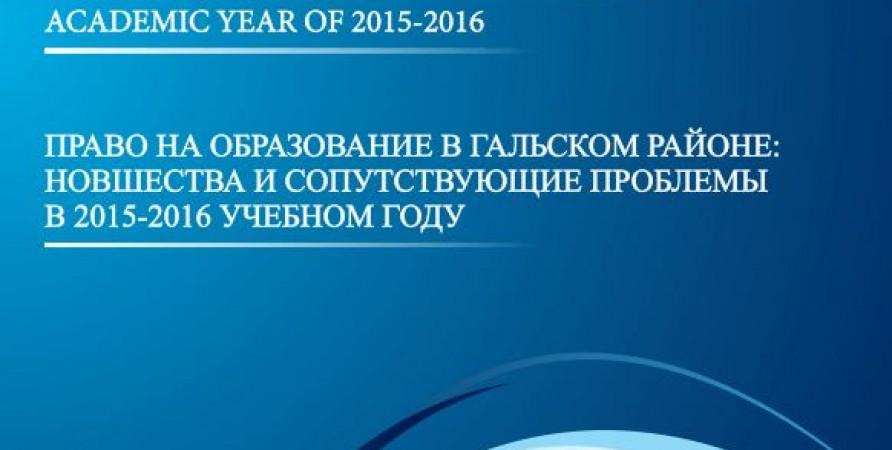 განათლების უფლება გალის რაიონში: 2015-2016 სასწავლო წლის სიახლეები და თანმდევი პრობლემები