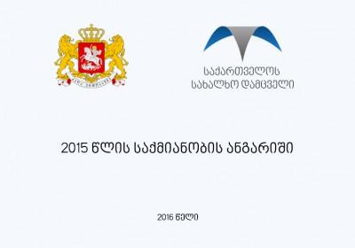 საქართველოს სახალხო დამცველის 2015 წლის საქმიანობის ანგარიში