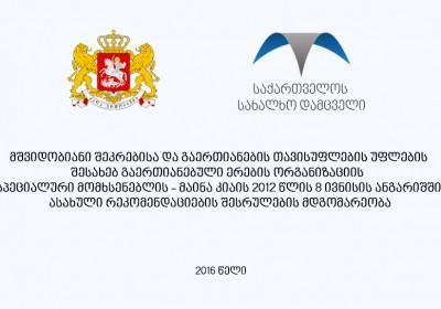მშვიდობიანი შეკრებისა და გაერთიანების თავისუფლების უფლების შესახებ გაერთიანებული ერების ორგანიზაციის სპეციალური მომხსენებლის - მაინა კიაის 2012 წლის 8 ...