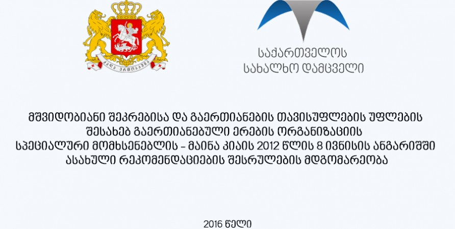 მშვიდობიანი შეკრებისა და გაერთიანების თავისუფლების უფლების შესახებ გაერთიანებული ერების ორგანიზაციის სპეციალური მომხსენებლის - მაინა კიაის 2012 წლის 8 ივნისის ანგარიშში ასახული რეკომენდაციების შესრულების მდგომარეობა