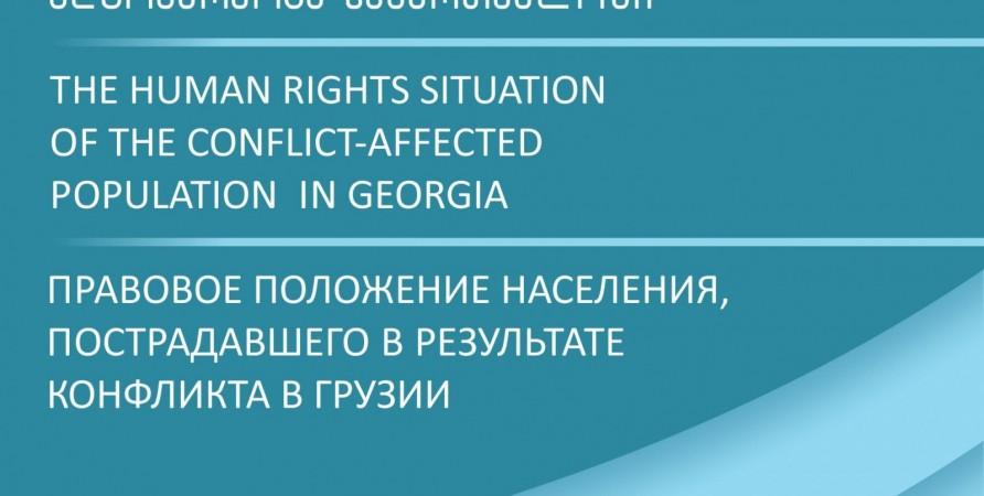 კონფლიქტით დაზარალებული მოსახლეობის უფლებრივი მდგომარეობა საქართველოში