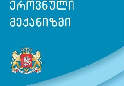 პრევენციის ეროვნული მექანიზმის ანგარიში 2015