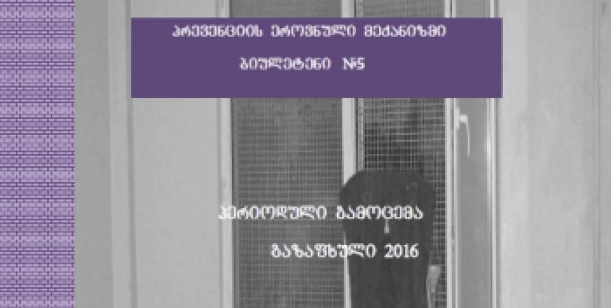 პრევენციის ეროვნული მექანიზმის კვარტალური საინფორმაციო ბიულეტენი N5