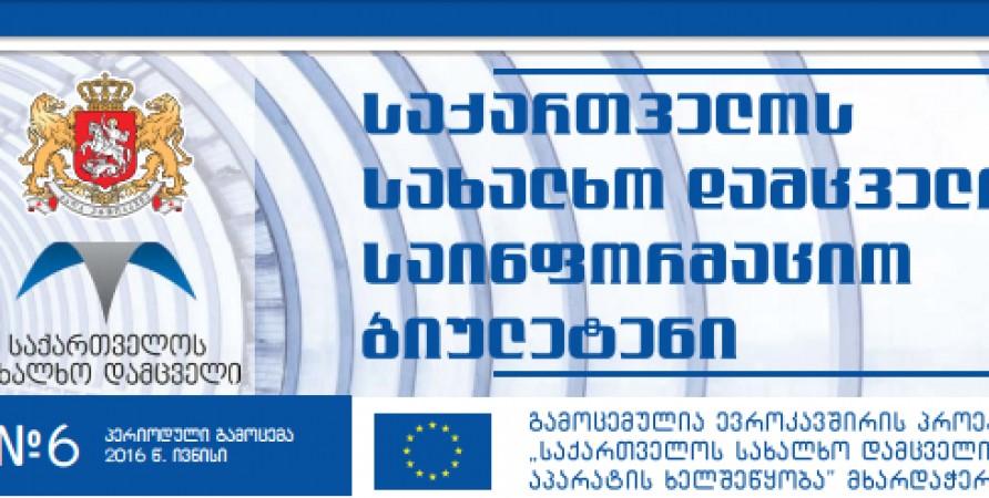 ბიულეტენი, პერიოდული გამოცემა – 2016 წლის ივნისი