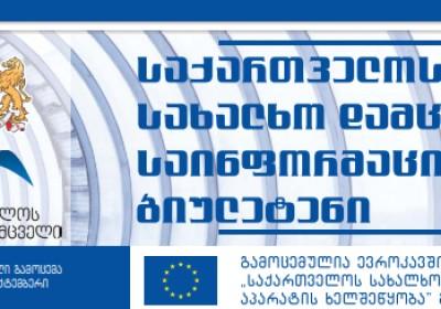 ბიულეტენი, პერიოდული გამოცემა – 2016 წლის სექტემბერი