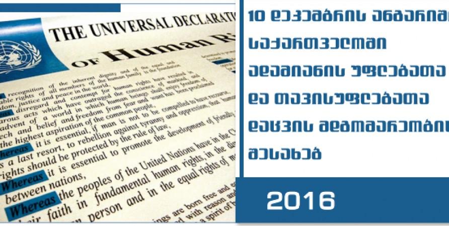 2016 წლის ადამიანის უფლებათა და თავისუფლებათა დაცვის შესახებ ანგარიში